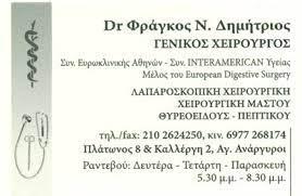 Γενικός χειρουργός Άγιοι Ανάργυροι, λαπαροσκοπική χειρουργική Άγιοι Ανάργυροι, χειρουργός μαστού Άγιοι Ανάργυροι, θυροειδούς-πεπτικού Άγιοι Ανάργυροι, γενική χειρουργική Άγιοι Ανάργυροι, Φράγκος