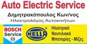 Ηλεκτρολογείο αυτοκινήτων Θάσος Λιμένας, μπαταρίες Θάσος Λιμένας, μίζες Θάσος Λιμένας, ηλεκτρικά Θάσος Λιμένας, ναυτιλιακά είδη Θάσος Λιμένας, Auto Electric