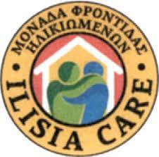 Οίκος ευγηρίας Ζωγράφου, μονάδα φροντίδας ηλικιωμένων Ζωγράφου, γηροκομείο Ζωγράφου, ψυχολογική υποστήριξη ηλικιωμένων Ζωγράφου, κοινωνική επανένταξη Ζωγράφου, Ilisia
