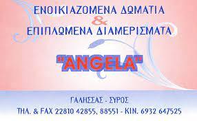 Ενοικιαζόμενα δωμάτια Σύρος Γαλησσάς, ενοικιαζόμενα διαμερίσματα Σύρος Γαλησσάς, ξενοδοχείο Σύρος Γαλησσάς, διαμονή Σύρος Γαλησσάς, καταλύματα Σύρος Γαλησσάς, διακοπές Σύρος Γαλησσάς, Angela