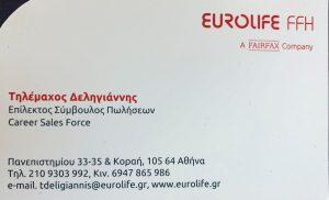 Επίλεκτος σύμβουλος πωλήσεων Κορυδαλλός, ασφάλιση υγείας Κορυδαλλός, ασφάλεια αυτοκινήτου-σπιτιού Κορυδαλλός, ασφάλειες πυρός Κορυδαλλός, ασφαλιστής Αθήνα, ασφαλιστές-ασφάλεια Eurolife. Συνταξιοδοτικό Eurolife, αποταμίευση Eurolife, Δεληγιάννης