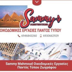 Οικοδομικές εργασίες Ζωγράφου, ανακαινίσεις κτιρίων Ζωγράφου, μονώσεις Ζωγράφου, ελαιοχρωματισμοί Ζωγράφου, γυψοσανίδες Ζωγράφου, Sammy Constructions
