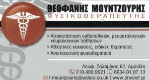 Φυσικοθεραπευτής Κερατσίνι, κέντρο φυσιοθεραπείας Κερατσίνι, κέντρο αποκατάστασης Κερατσίνι, ειδικές θεραπείες Κερατσίνι, αθλητικές κακώσεις Κερατσίνι, Physiof