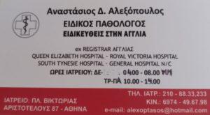 Παθολόγος Αθήνα Πλατεία Βικτωρίας, παθολογικό ιατρείο, παθολογικές εξετάσεις Πλατεία Βικτωρίας, προληπτικές εξετάσεις. Πρωτοβάθμια περίθαλψη, Αλεξόπουλος