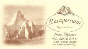 Ταβέρνα Μύκονος, ψαροταβέρνα Μύκονος, εστιατόριο Μύκονος, φαγητό Μύκονος, taverna mykonos, psarotaverna mykonos, παραπορτιανη