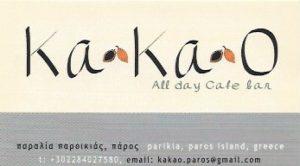 Καφετέρια Παροικιά, καφετέρια Πάρος, coctail bar Παροικιά, κοκτέιλ Παροικιά, σνακ Παροικιά, παραδοσιακά γλυκά Παροικιά, σπιτικές τάρτες Παροικιά, Κακάο