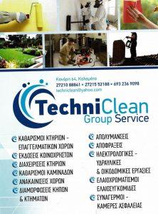 Συνεργείο καθαρισμού Καλαμάτα, διαχείριση κτηρίων Καλαμάτα, υπηρεσίες ασφαλείας Καλαμάτα. Καθαρισμός επαγγελματικών χώρων Καλαμάτα, καθαρισμός βιομηχανικών κτηρίων Καλαμάτα. Μυοκτονίες Καλαμάτα, αποφράξεις Καλαμάτα, υδραυλικές εργασίεςΚαλαμάτα. Συνεργεία καθαρισμού Καλαμάτα, καθαρισμοί επαγγελματικών χώρων Καλαμάτα. Καθαρισμοί βιομηχανικών κτηρίων Καλαμάτα, απόφραξη Καλαμάτα. Techniclean Group Service