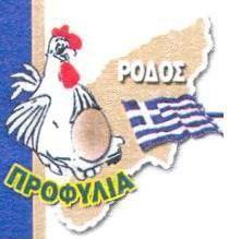 Φρέσκα αυγά Ρόδος Προφύλια, εμπόριο αυγών Ρόδος Προφύλια, παραγωγή αυγών Ρόδος Προφύλια, πτηνοτροφείο Ρόδος Προφύλια, πτηνοτροφεία Ρόδος Προφύλια, Παπασάββα