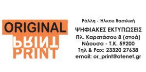 Ψηφιακές εκτυπώσεις Νάουσα, τυπογραφείο Νάουσα, φωτοτυπίες Νάουσα, προσκλητήρια γάμου-βάπτισης Νάουσα, γραφική ύλη Νάουσα, σφραγίδες Νάουσα, τιμοκατάλογοι Νάουσα, διαφημιστικά έντυπα Νάουσα, Psifiakes ektiposeis naousa, Original Print