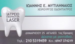 Χειρουργός οδοντίατρος Αιγάλεω, οδοντιατρείο Αιγάλεω, εφαρμογές laser Αιγάλεω, λεύκανση δοντιών Αιγάλεω, οδοντιατρεία Αιγάλεω, odontiatros aigalew, Μυτιληναίος