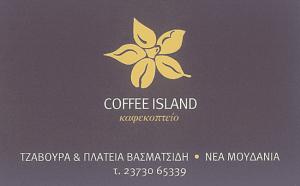 Καφεκοπτείο Νέα Μουδανιά, καφετέρια Νέα Μουδανιά, καφέ Νέα Μουδανιά, σνακ Νέα Μουδανιά, snack Νέα Μουδανιά, cafe delivery Νέα Μουδανιά, Coffee Island, Βλλαζέρια