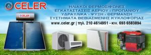 Ηλιακά συστήματα Ίλιον, ηλιακοί θερμοσίφωνες Ίλιον, υδραυλικές εργασίες Ίλιον, συντήρηση εγκατάσταση καλοριφέρ-κλιματιστικών-καυστήρων-πυρόσβεσης Ίλιον,Celer
