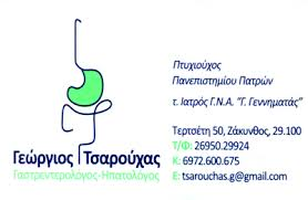 γαστρεντερολόγος Ζάκυνθος, ηπατολόγος Ζάκυνθος, γαστροσκόπηση Ζάκυνθος, ενδοσκόπηση Ζάκυνθος, κολονοσκόπηση Ζάκυνθος, Τσαρούχας Γεώργιος