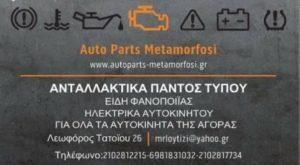 ανταλλακτικά αυτοκινήτου Μεταμόρφωση , ηλεκτρολογικό υλικό αυτοκινήτου Μεταμόρφωση , μπαταρίες αυτοκινήτου Μεταμόρφωση , μπουζί Μεταμόρφωση