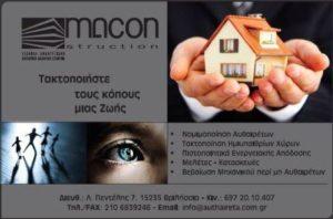 Αρχιτεκτονικό γραφείο Βριλήσσια, αρχιτέκτονας, έκδοση οικοδομικών αδειών Βριλήσσια, τοπογραφικά Βριλήσσια, ενεργειακά πιστοποιητικά Βριλήσσια, Ma.Con.Struction Α.Ε.