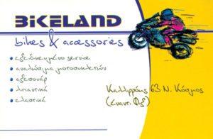 Συνεργείο μοτοσυκλετών Νέος Κόσμος, επισκευές - service μηχανών Νέος Κόσμος, Eυθυγράμμιση πλαισίων μοτοσυκλετών Νέος Κόσμος, ανταλλακτικά μηχανών, Bikeland