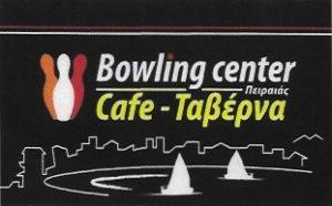 Bowling Πειραιάς, καφετέρια Πειραιάς, ταβέρνα Πειραιάς, Φώτης, Bowling Peiraias, kafeteria Peiraias, taverna Peiraias,