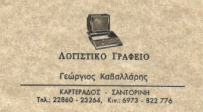 kabbalarhs georgios