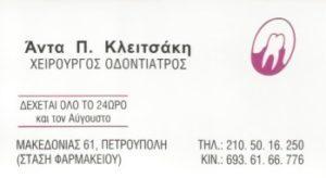 οδοντίατρος Πετρούπολη, χειρουργός οδοντίατρος Πετρούπολη, επανορθωτική οδοντιατρική Πετρούπολη, σφραγίσματα Πετρούπολη
