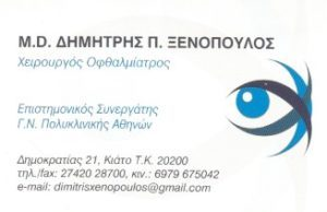 χειρουργός οφθαλμίατρος Κιάτο , παιδοφθαλμική εξέταση Κιάτο , μυωπία Κιάτο , καταρράκτης Κιάτο , αστιγματισμός Κιάτο , υπερμετρωπία Κιάτο , Ξενόπουλος Δημήτριος