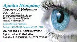 χειρουργός οφθαλμίατρος Λαμία , μυωπία Λαμία, καταρράκτης Λαμία, υπερμετρωπία Λαμία, αστιγματισμός Λαμία, βυθοσκόπηση Λαμία, αχρωματοψία Λαμία, Ντουράκη Αμαλία