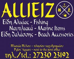 Είδη αλιείας Πύλος, ναυτιλιακά είδη Πύλος, είδη θαλάσσης Πύλος, καλάμια ψαρέματος Πύλος, ψαροτούφεκα Πύλος, στολές κατάδυσης Πύλος, δολώματα ψαρέματος Πύλος. Καλάμι ψαρέματος Πύλος, ψαροτούφεκο Πύλος, στολή κατάδυσης Πύλος, δόλωμα ψαρέματος Πύλος.Allieiz