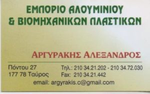 αλουμίνια Ταύρος, βιομηχανικά πλαστικά Ταύρος, εμπόριο αλουμινίου Ταύρος, σωλήνες Ταύρος, Αργυράκης Αλέξανδρος, aloyminia Tayros, biomhchanika plastika Tayros.