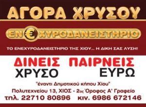 ενεχυροδανειστήριο Χίος, αγορά χρυσού Χίος, λίρες Χίος, νομίσματα Χίος, κοσμήματα Χίος, χρυσό Χίος, ασήμι Χίος, Μόκκας Ιωάννης, enechyrodaneisthrio Chios