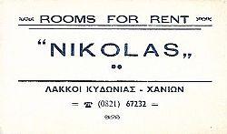 Ενοικιαζόμενα δωμάτια Χανιά Λάκκοι, ενοικιαζόμενα διαμερίσματα Χανιά Λάκκοι, διαμονή Χανιά Λάκκοι, Nicolas. Enoikiazomena dwmatia Chania Lakkoi