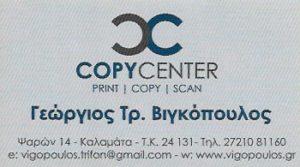 Φωτοτυπικό κέντρο Καλαμάτα, ψηφιακές εκτυπώσεις Καλαμάτα, φωτοτυπίες Καλαμάτα, φωτοαντίγραφα Καλαμάτα, είδη γραφείου Καλαμάτα. είδη λογιστηρίου Καλαμάτα, μηχανές γραφείου Καλαμάτα, Copy Center, fwtotypiko kentro Kalamata.