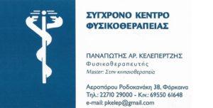 Φυσικοθεραπευτής Χίος, κέντρο φυσικοθεραπείας Χίος, κινησιοθεραπεία Χίος, Tecar Χίος, Κελεπερτζής. Fysikotherapeyths Chios, kinhsiotherapeia Chios, Tecar Chios.