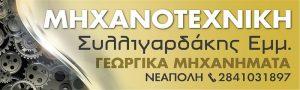 Γεωργικά μηχανήματα Νεάπολη Λασιθίου, εμπόριο γεωργικών μηχανημάτων Νεάπολη Λασιθίου, επισκευές γεωργικών μηχανημάτων Νεάπολη Λασιθίου. Γεωργικό μηχάνημα Νεάπολη Λασιθίου, εμπόριο γεωργικού μηχανήματος Νεάπολη Λασιθίου, επισκευή γεωργικού μηχανήματος. Μηχανοτεχνική
