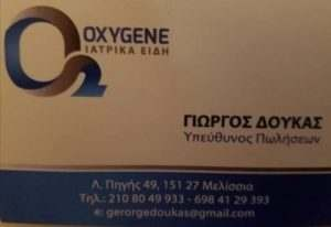 Αναπνευστικά είδη Μελίσσια, οξυγονοθεραπεία Μελίσσια, ιατρικά είδη, φιάλες οξυγόνου Μελίσσια, οξύμετρα, νεφελοποιητές Μελίσσια, συμπυκνωτές Μελίσσια, Oxygene