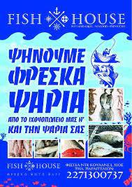 ιχθυοπωλείο Χίος, φρέσκα ψάρια Χίος, οστρακοειδή Χίος, θαλασσινά Χίος, καθάρισμα ψαριών Χίος, ψήσιμο ψαριών Χίος, fish house Χίος, ichthiopoleio Chios