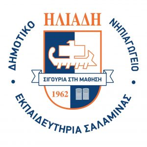 Ιδιωτικά εκπαιδευτήρια Σαλαμίνα, προνήπιο Σαλαμίνα, νηπιαγωγείο Σαλαμίνα, δημοτικό Σαλαμίνα. Summer camp Σαλαμίνα, εκπαιδευτικό πρόγραμμα Σαλαμίνα, ψηφιακοί εκπαίδευση Σαλαμίνα, Ηλιάδης