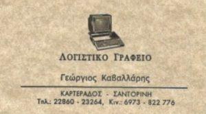 Λογιστικό γραφείο Σαντορίνη, λογιστής Σαντορίνη, φοροτεχνικές υπηρεσίες Σαντορίνη, φορολογικές δηλώσεις Σαντορίνη, τήρηση βιβλίων Σαντορίνη, Καβαλλάρης Γεώργιος