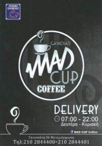 καφετέρια Μεταμόρφωση , καφές Μεταμόρφωση , ροφήματα Μεταμόρφωση , delivery Μεταμόρφωση , σφολιάτες Μεταμόρφωση