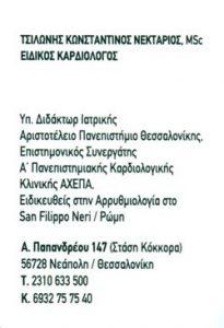 Καρδιολόγος Θεσσαλονίκη, ειδικός καρδιολόγος Θεσσαλονίκη, αρρυθμιολογία Θεσσαλονίκη. Ηλεκτροκαρδιογράφημα Θεσσαλονίκη, τεστ κοπώσεως Θεσσαλονίκη. Καρδιολόγοι Θεσσαλονίκη, ειδικοί καρδιολόγοι Θεσσαλονίκη, Τσιλώνης