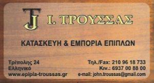 Έπιπλα Ελληνικό, εμπόριο επίπλων Ελληνικό, κατασκευή επίπλων Ελληνικό, πέργκολες Ελληνικό, κεραμοσκεπές Ελληνικό, κρεβατοστρώματα Ελληνικό, Τρούσσας Ιωάννης