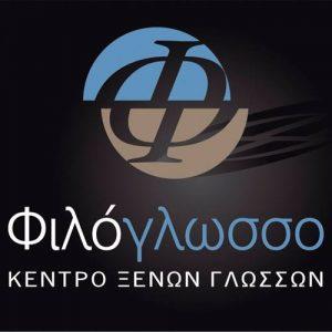Κέντρο ξένων γλωσσών Σητεία, φροντιστήριο ξένων γλωσσών Σητεία, φροντιστήριο Αγγλικών Σητεία. Φροντιστήριο Γερμανικών Σητεία, φροντιστήριο Ελληνικών Σητεία, Φιλόγλωσσο