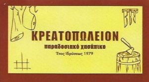 Κρεοπωλείο Καλλίπολη, χασάπικο Καλλίπολη, νωπά κρέατα Καλλίπολη, Κρεατοπωλείον Καλλίπολη. Kreopwleio Kallipoli, chasapiko Kallipoli, nwpa kreata Kallipoli