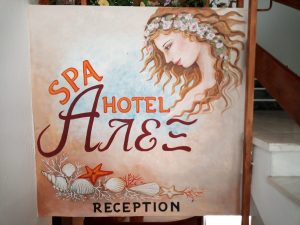 Ξενοδοχείο Λουτρά Αιδηψού, Spa Λουτρά Αιδηψού, μασάζ Λουτρά Αιδηψού, σάουνα Λουτρά Αιδηψού, χαμάμ Λουτρά Αιδηψού. Διαμονή Λουτρά Αιδηψού, καταλύματα Λουτρά Αιδηψού, Alex Spa Hotel