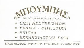 Λευκά είδη Σαντορίνη Μεσαριά, έπιπλα Σαντορίνη Μεσαριά, υαλικά Σαντορίνη Μεσαριά, φωτιστικά Σαντορίνη Μεσαριά. Μπούμπης, Leuka eidh Santorinh Mesaria, epipla Santorinh Mesaria, yalika Santorinh Mesaria