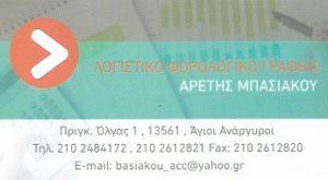 Λογιστικό γραφείο Άγιοι Ανάργυροι, φοροτεχνικό γραφείο Άγιοι Ανάργυροι, λογιστής Άγιοι Ανάργυροι, Μπασιάκου. Logistiko grafeio Agioi Anargyroi.