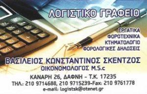 λογιστικό γραφείο Δάφνη , φορολογικές υπηρεσίες Δάφνη , μισθοδοσία Δάφνη , έναρξη επιχειρήσεων Δάφνη , δηλώσεις εισοδήματος Δάφνη , Σκέντζος Βασίλειος .