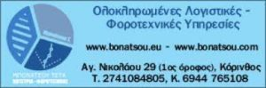 Λογιστικό γραφείο Κόρινθος, λογίστρια Κόρινθος, φοροτεχνικό γραφείο, φορολογική δήλωση Κόρινθος, έναρξη επιχείρησης, δηλώσεις εισοδήματος Κόρινθος, Μπονάτσου