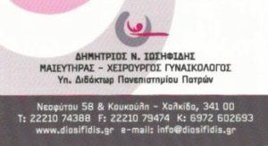 μαιευτήρας Χαλκίδα, γυναικολόγος Χαλκίδα, εγκυμοσύνη Χαλκίδα, τοκετός Χαλκίδα, τεστ - Παπ Χαλκίδα, υπέρηχος Χαλκίδα, Ιωσηφίδης Δημήτριος , maieythras Chalkida