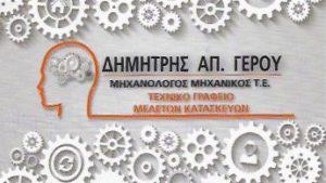 Μηχανολόγος μηχανικός Κόρινθος, τεχνικό γραφείο Κόρινθος, μελέτες Κόρινθος, κατασκευές Κόρινθος, εγκαταστάσεις Κόρινθος, ηλεκτρομηχανολογικά έργα, Γέρου