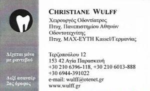 οδοντίατρος Αγία Παρασκευή , απονευρώσεις Αγία Παρασκευή , εξαγωγές Αγία Παρασκευή , σφραγίσματα Αγία Παρασκευή , λεύκανση Αγία Παρασκευή , Christiane Wulff