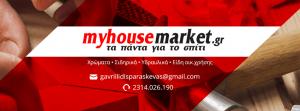 Οικιακά είδη Εύοσμος, καθαριστικά Εύοσμος, εργαλεία Εύοσμος, υδραυλικά Εύοσμος, χρώματα Εύοσμος, σιδηρικά Εύοσμος. Oikiaka eidh Evosmos, katharistika Evosmos, My House Market